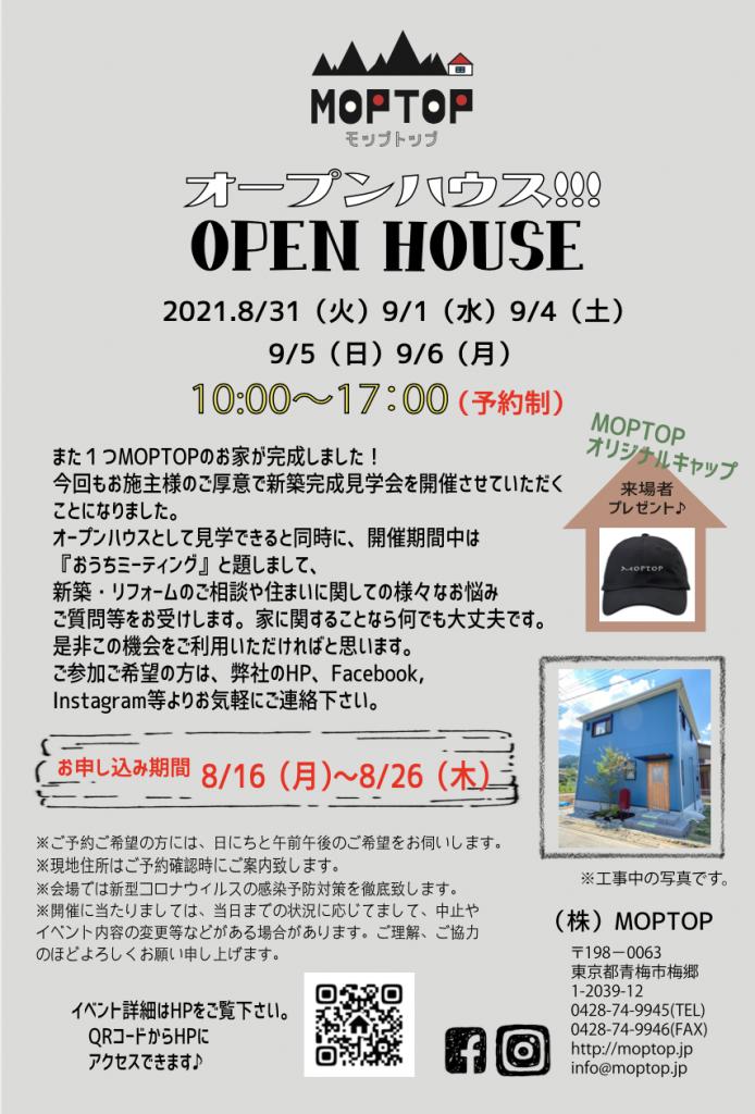 MOPTOP新築完成見学会の開催決定!!