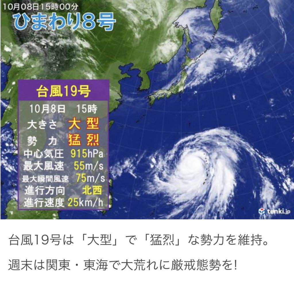 台風対策について